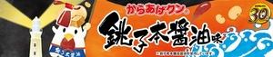04-honsyoyu-banner (640x135).jpg