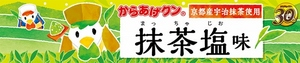 09-matcha-banner (640x135).jpg