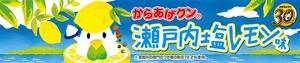 11-setouchi-banner (640x135).jpg