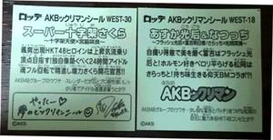 AKBックリマン7.JPG