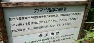 かまど地獄 (640x300).jpg