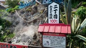 かまど地獄5 (640x360).jpg