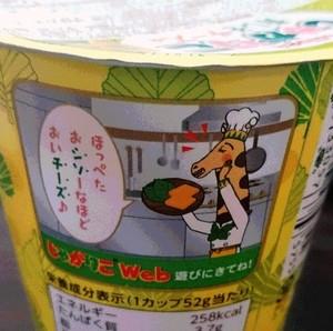 じゃがりこしそチーズ2.JPG