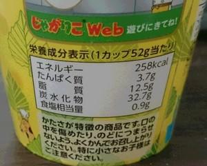 じゃがりこしそチーズ3.JPG