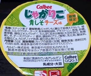 じゃがりこしそチーズ4.JPG