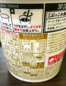 カップヌードル飯3.JPG