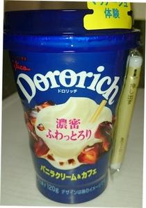 ドロリッチコーヒー.JPG