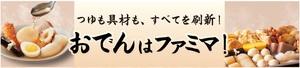 ファミマおでん.jpg