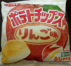 ポテトチップスりんご味