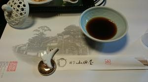 山田屋料理 (640x360).jpg