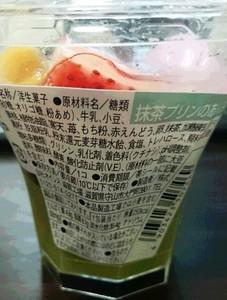 抹茶あんみつ2.JPG