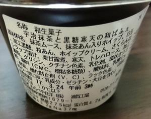 抹茶ぱふぇ2.JPG