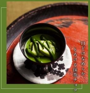 抹茶ショコラ1.jpg