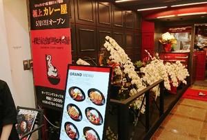 櫻家カレー6.JPG